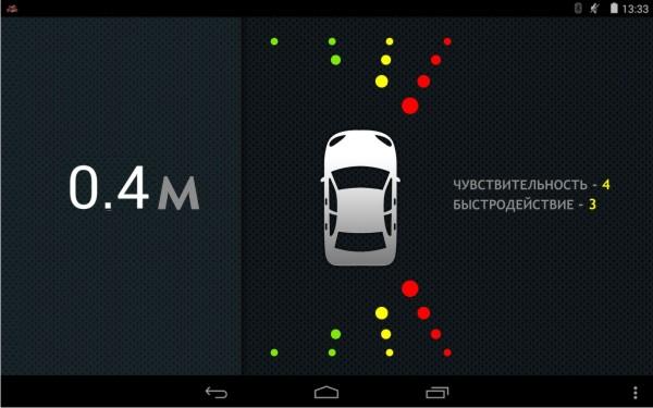 парковочный радар